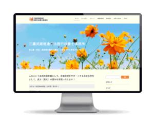 三鷹武蔵境通り法務行政書士事務所様ホームページ