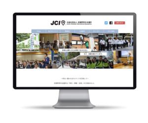 武蔵野青年会議所ホームページ制作の画像